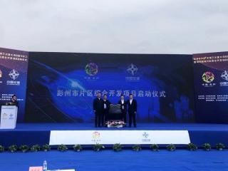 总投资达471.1亿元 彭州启动濛阳新城建设