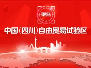 四川检验检疫局推出10项新规助力自贸发展