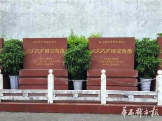 泸州老窖1573国宝窖池群:老手艺遇新机遇 国窖浓香飘向全球