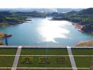 好消息!南充新增1处饮用水水源保护区