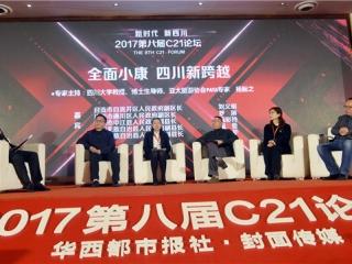 新时代 开启新征程 第八届C21论坛在成都举行