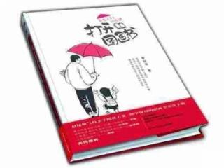 这本图画书,可以当情书读……