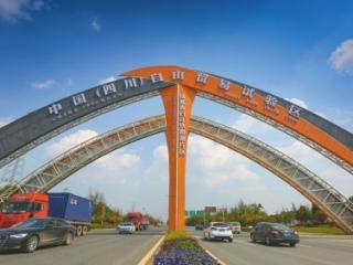 成都青白江铁路港片区 着力打造四川内陆自贸区核心极