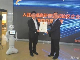 机器人办理企业注册 成都高新自贸区首日新增企业141户