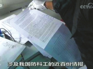 台湾间谍竟这样策反大陆年轻人