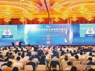 2018年国家网络安全周开幕式在成都举行