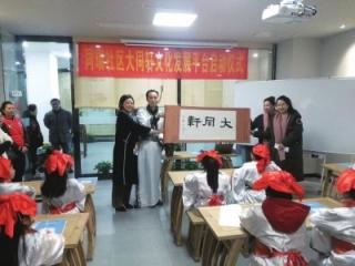 同瑞社区启动传统文化发展平台