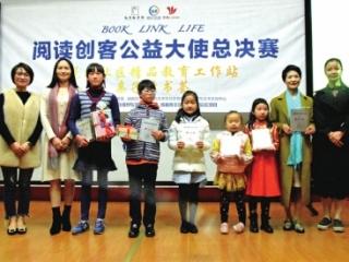 社区阅读创客公益大使总决赛举行