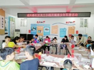 成科路社区少年儿童接受科普教育