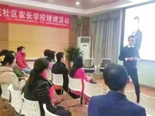 浣花社区举办亲子沟通专题讲座