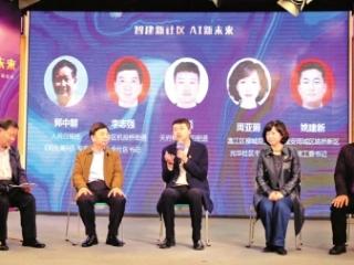 智建新社区 AI新未来